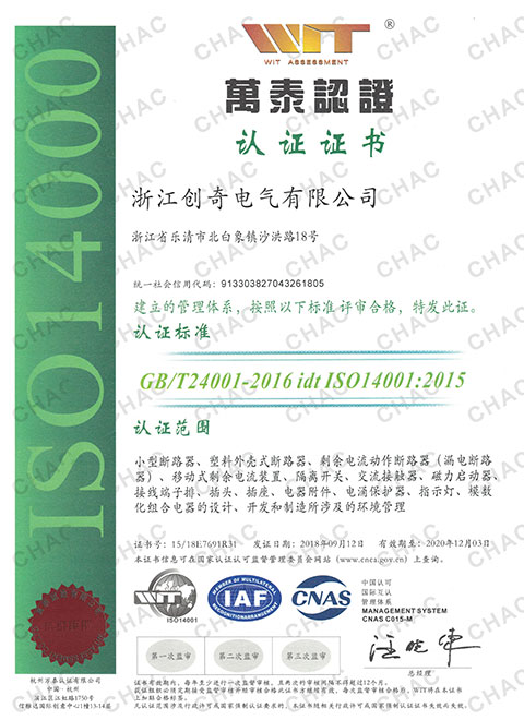 ISO14000-3