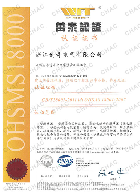 OHSMS18000-3